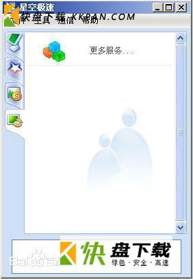 星空极速拨号上网软件
