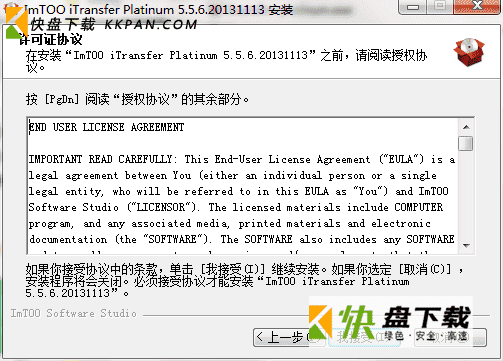 imTOO iTransfer Platinum文件传输转换工具