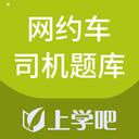 网约车司机题库安卓版v2.3.0