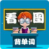 小学生看图背单词 安卓版V1.1.16