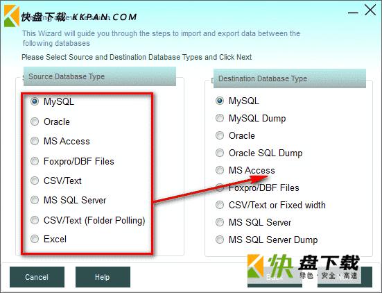 数据库文件转换工具