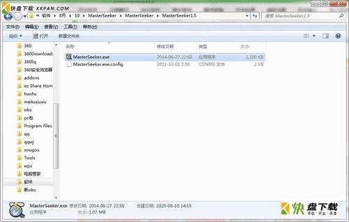 文件搜索软件MasterSeeker汉化版v1.5.1