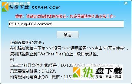 淘晶一键导出明文备份微信聊天记录工具  v1.235