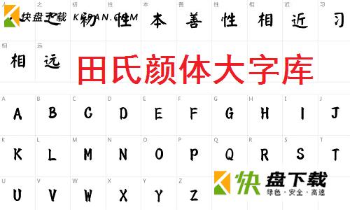 毛笔书法字体田氏颜体大字库下载