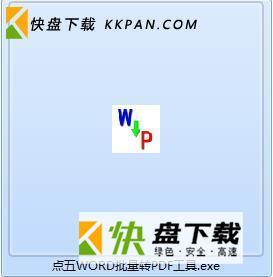 点五WORD批量转PDF工具