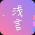 浅言安卓版下载v7.1.7