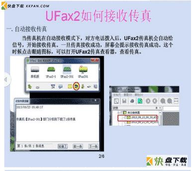 ufax2传真软件下载