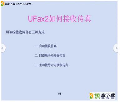ufax2免费版官网下载 v2.1