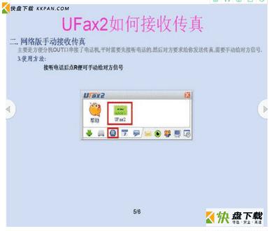 ufax2下载