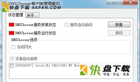 DNS Chooser加速软件下载