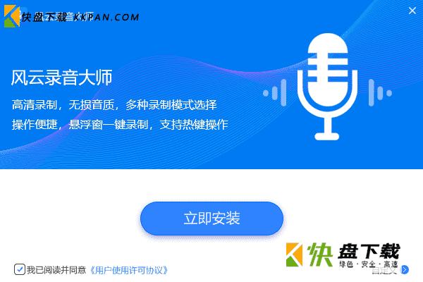 风云录音大师录音软件官方版下载 v1.0