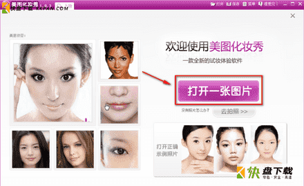 美图化妆秀免费版