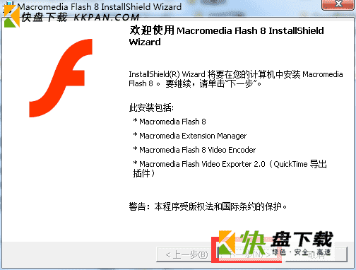 macromedia flash player最新版下载 v8.0