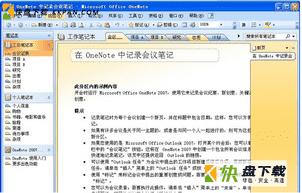 OneNote 2007下载