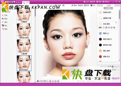美图化妆秀免费下载