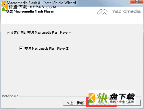 macromedia flash player下载
