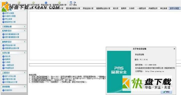品茗安全百宝箱ToolBox下载 v1.1.041