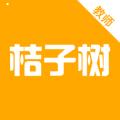 桔子树安卓版v2.2.1