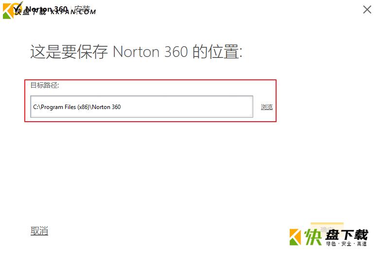 诺顿360官网