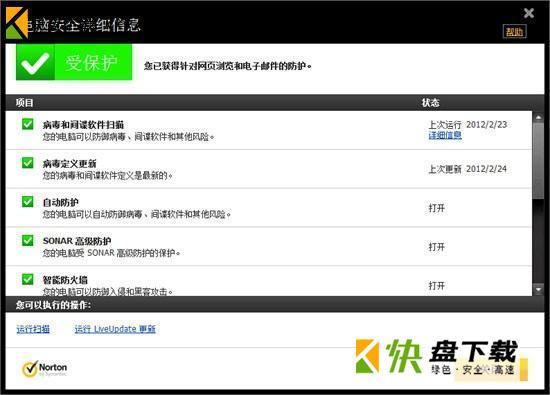 诺顿360简体中文版下载 v22.5