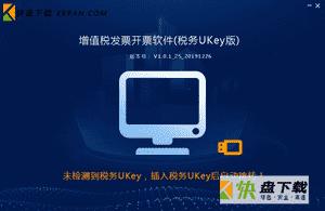 UKey版税务发票开票软件