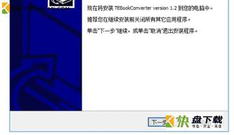 电子书万能转换器破解版下载 v1.2