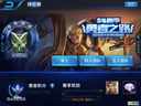 王者荣耀电脑版官网