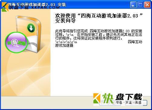 四海互动游戏加速器中文版下载 v2.02