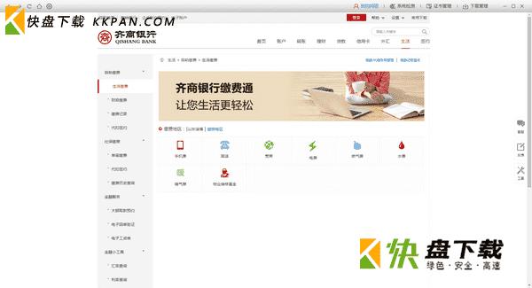 齐商银行网上银行最新版下载 v0.19