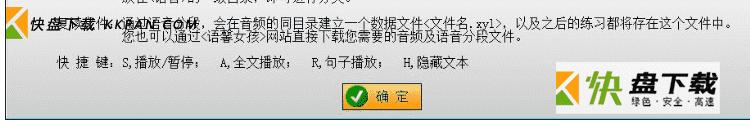 英语复读机软件下载