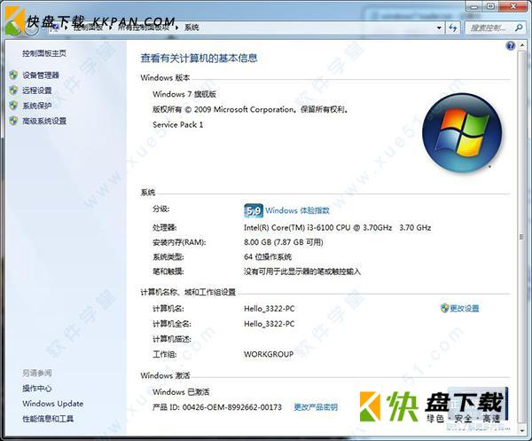 windows 7 loader下载