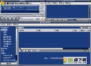 winamp音乐播放器软件官方下载 v5.8