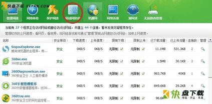 360arp防火墙最新版官网下载 v2.0