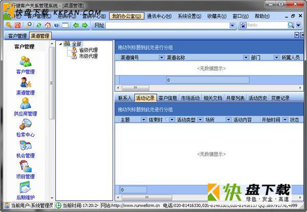 行健客户管理系统下载