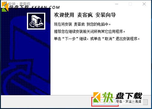 麦客疯唱歌软件(家庭网络KTV软件免费版) v7.0