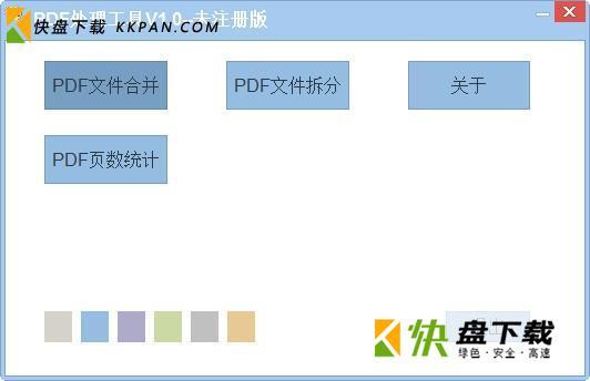 pdf处理工具