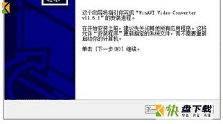 winavi video converter破解版下载 v11.4
