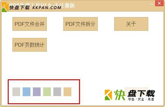 有没有免费的pdf工具