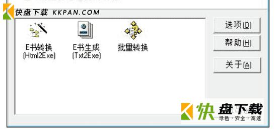电子书制作生成器最新版下载 v7.9