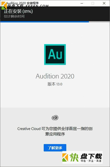 Audition 汉化破解版