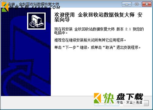 金秋回收站数据恢复大师  v2.1