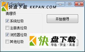 TcSysclean垃圾清理软件  v1.3