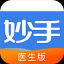 妙手医生版安卓版下载v6.7.2
