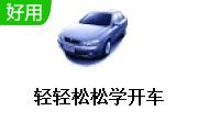 轻轻松松学开车下载