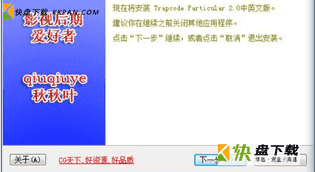 trapcode particular免费版下载 v2.2
