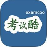 examcoo在线考试系统