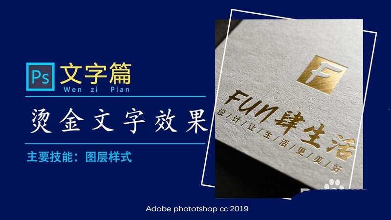 photoshop设计烫金字体LOGO的明片