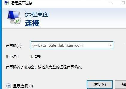 win10远程桌面提示显示内部错误怎么解决