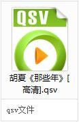 QSV文件格式是哪个播放器的?win10如何播放QSV格式的视频文件