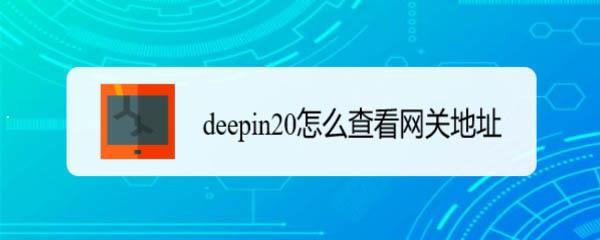 deepin20深度linux网关地址怎么设置